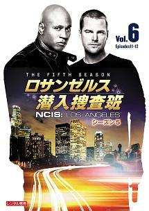 ロサンゼルス潜入捜査班 ~NCIS:Los Angeles シーズン5Vol.6
