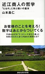 新・近江商人の哲学 たねやはなぜ日本一の菓子屋になったのか