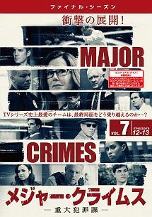 MAJOR CRIMES ~重大犯罪課 <ファイナル・シーズン> Vol.1