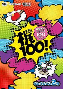 梶100!~梶裕貴がやりたい100のこと~ セレクション 2巻