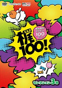 梶100!~梶裕貴がやりたい100のこと~ セレクション 3巻