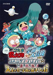 忍たま乱太郎の宇宙大冒険 withコズミックフロント☆NEXT 火星の段・宇宙の始まりの段