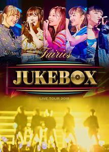 フェアリーズLIVE TOUR 2018 ~JUKEBOX~