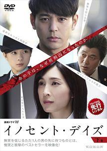 連続ドラマW イノセント・デイズ