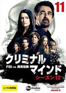 デイモン・ガプトン『クリミナル・マインド/FBI vs. 異常犯罪 シーズン12』