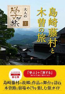 島崎藤村と木曽の旅 大人の学び旅7