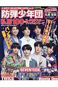 K-BOYS COLLECTION SUPER 防弾少年団私服100&K-POPスターファッションコーデ