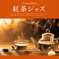 紅茶ジャズ