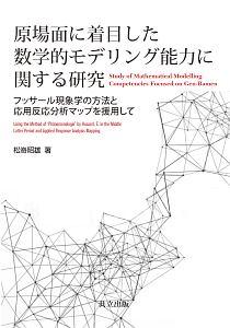 原場面に着目した数学的モデリング能力に関する研究