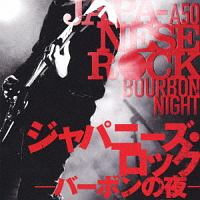 R50'S SURE THINGS!! 本命 ジャパニーズ・ロック~バーボンの夜~