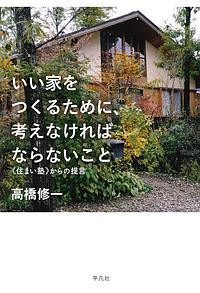 〈住まい塾〉の家づくり