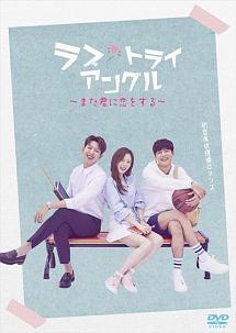 イ・ジョンシン[CNBLUE]『ラブ・トライアングル~また君に恋をする~ シーズン1』