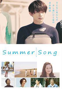 丸高愛実『Summer Song サマーソング』