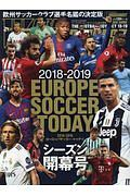 EUROPE SOCCER TODAY シーズン開幕号 2018-2019