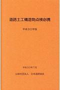 日本道路協会『道路土工構造物点検必携 平成30年版』
