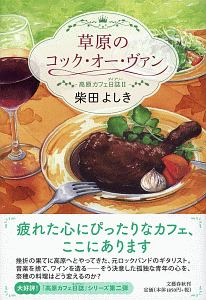 ワイン煮込みをあなたと 高原カフェ日誌-ダイアリー2(仮)