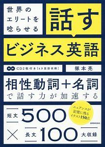 世界のエリートを唸らせる 話すビジネス英語 CD2枚付き[4ヵ国語収録]