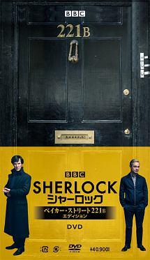 「SHERLOCK/シャーロック」 ベイカー・ストリート 221B エディション