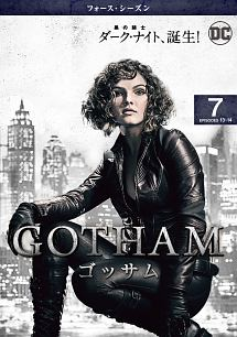 GOTHAM/ゴッサム <フォース・シーズン>Vol.7