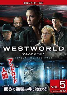 ウエストワールド <セカンド・シーズン>Vol.5