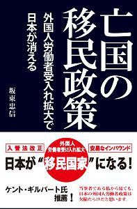 亡国の移民政策~外国人労働者受入れ拡大で日本が消える~