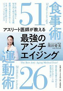 アスリート医師が教える 最強のアンチエイジング 食事術51 運動術26