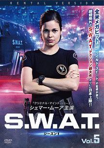 S.W.A.T. シーズン1Vol.5