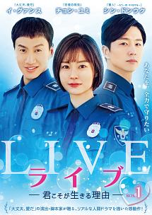 ライブ ~君こそが生きる理由~ DVD-BOX1