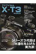フジフイルム X-T3 WORLD