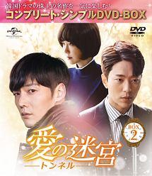 愛の迷宮-トンネル- BOX2 <コンプリート・シンプルDVD‐BOX>