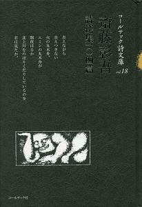 斎藤彰吾詩選集一〇四篇