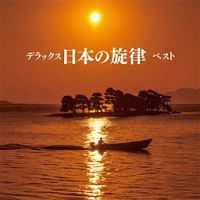 BEST SELECT LIBRARY 決定版 デラックス日本の旋律 ベスト