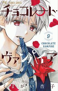 チョコレート・ヴァンパイア9