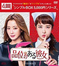 品位のある彼女 DVD-BOX1<シンプルBOX>