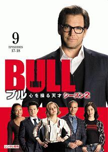 BULL/ブル 心を操る天才 シーズン2Vol.9