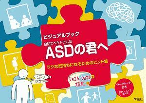 ビジュアルブック ASDの君へ ラクな気持ちになるためのヒント集
