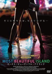 MOST BEAUTIFUL ISLAND/モースト・ビューティフル・アイランド