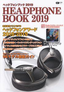 ヘッドフォンブック 2019