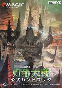 マジック:ザ・ギャザリング 灯争大戦 公式ハンドブック