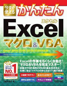 今すぐ使えるかんたん Excelマクロ&VBA<Excel 2019/2016/2013/2010対応版>