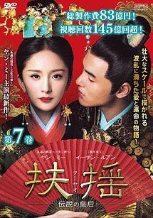 扶揺(フーヤオ)~伝説の皇后~第7巻