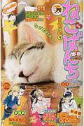 ねこぱんち 星祭り猫号