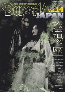 BURRN!JAPAN