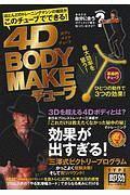 4D BODY MAKEチューブ TYPE即効
