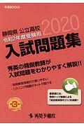 静岡県 公立高校 入試問題集 令和2年