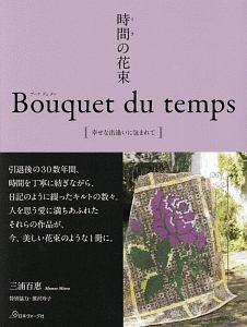時間-とき-の花束 Bouquet du temps