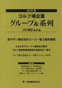 ゴルフ場企業グループ&系列 2019