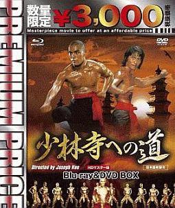 プレミアムプライス版 少林寺への道 HDマスター版 blu-ray&DVD BOX