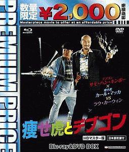 プレミアムプライス版 痩せ虎とデブゴン HDマスター版 blu-ray&DVD BOX