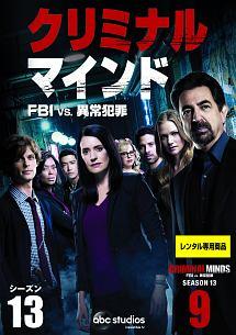 クリミナル・マインド/FBI vs. 異常犯罪 シーズン13Vol.9